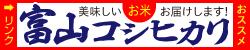 富山コシヒカリ