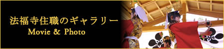 法福寺住職のフォトギャラリー Movie & Photo