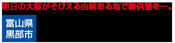 法福寺 富山県黒部市 明日山 (あけびざん)明日の大桜がそびえる由緒ある地でご供養を-。